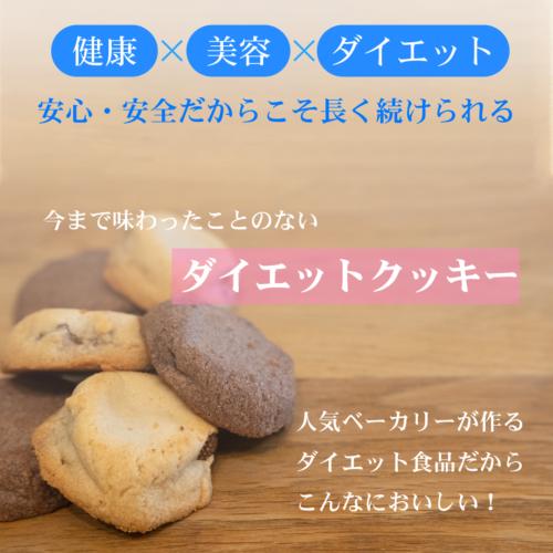 商品ポスター_クッキー